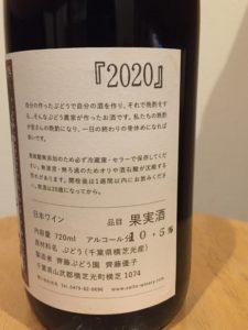 saito2020裏