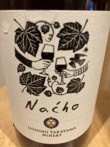 信州たかやまワイナリー nacho赤 2020